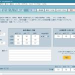 フリーソフト―血圧測定記録.fmp12